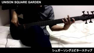 [Bass Cover]UNISON SQUARE GARDEN - シュガーソングとビターステップ (Sugar Song & Bitter Step)