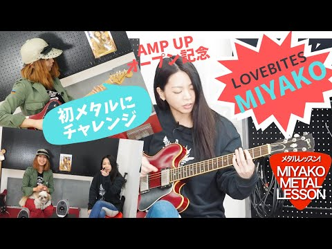 amp-up-祝オープン!miyako(lovebites)を師匠にメタルデビュー!/-let's-play-metal-with-miyako