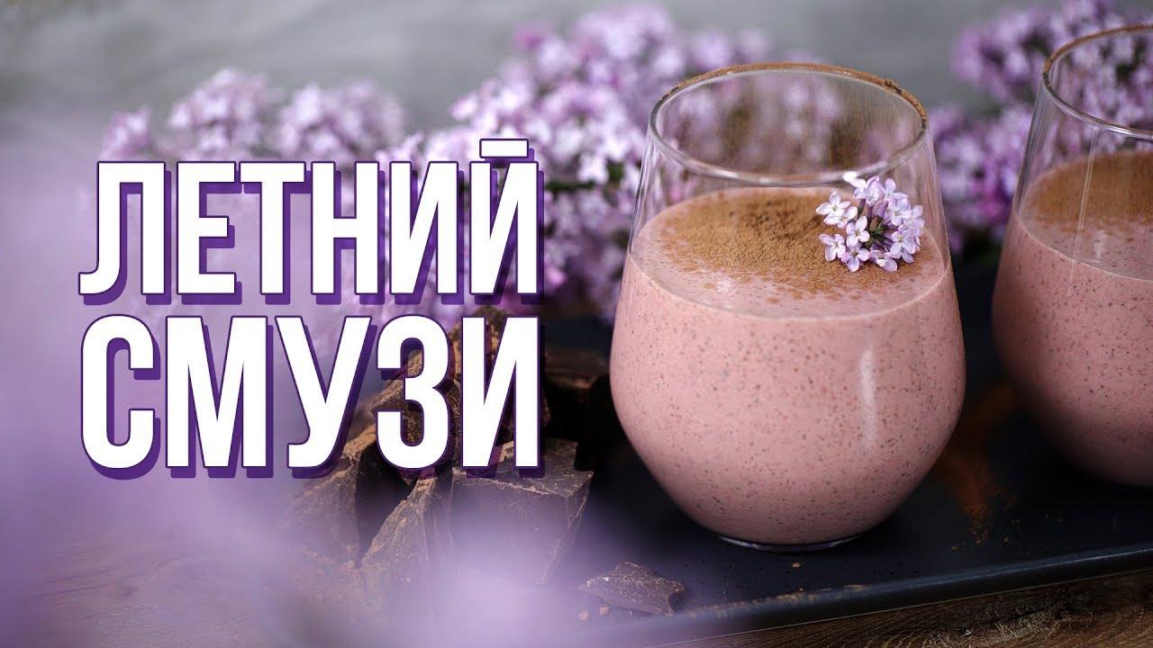 Рецепт идеального смузи [Cheers!   Напитки]