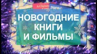 В ожидании чуда: книги и фильмы для создания новогоднего настроения