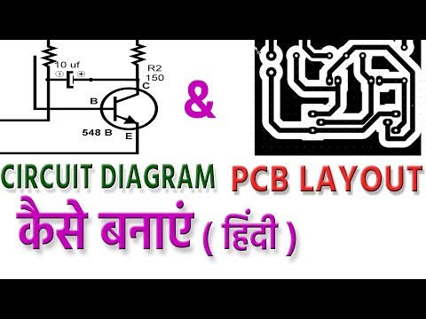 Circuit Diagram or Schematic & PCB Layout केसे बनाएं हिंदी Hindi Electronic Circuit Wizard Part#1
