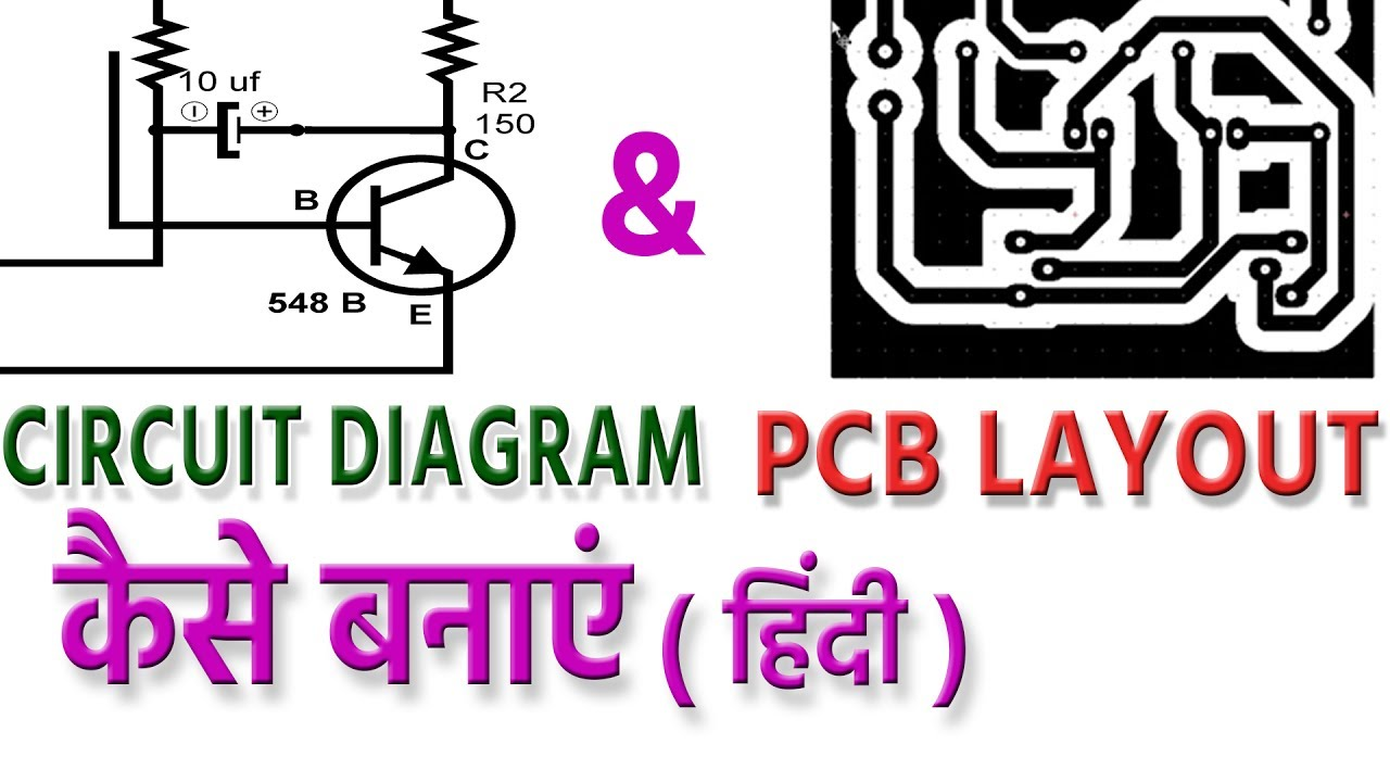 circuit diagram or schematic & pcb layout कैसे बनाएं हिंदी hindi electronic  circuit wizard part#1