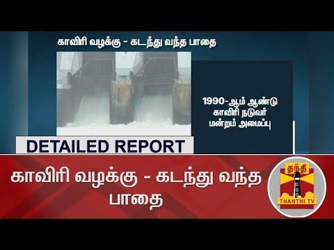 காவிரி வழக்கு - கடந்து வந்த பாதை   DETAILED REPORT   #CauveryWater   Thanthi TV