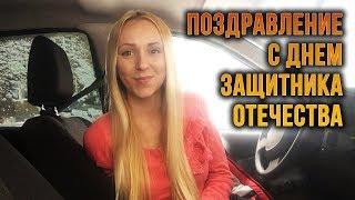 Поздравление с Днем защитника Отечества 23 февраля - #miss_spl