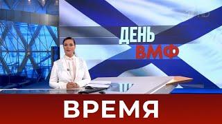 """Выпуск программы """"Время"""" в 21:00 от 26.07.2020"""