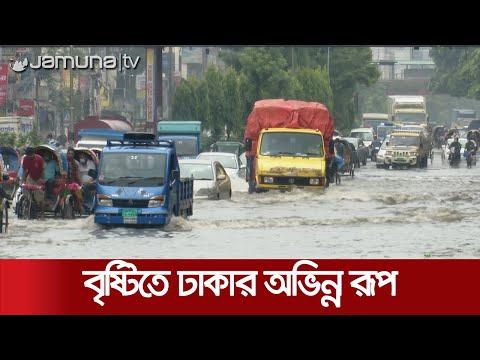 টানা বর্ষণে ঢাকার রাস্তায় থৈ থৈ জল; জনদুর্ভোগ সীমাহীন | Waterlog in Dhaka