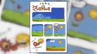 Chandrabindoo - Hulabila [Full Album] 2005