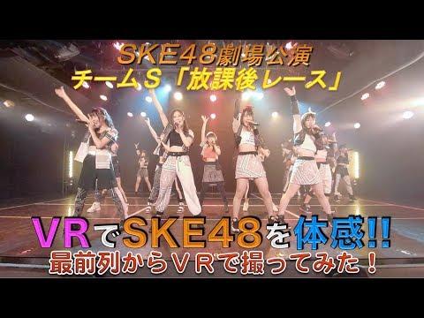 VRでSKE48を体感? 劇場公演を最前列からVRで撮ってみた!(チームS「放課後レース」)