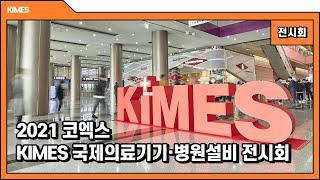 [수퍼비] 2021 코엑스 KIMES (의료기기,의학,…