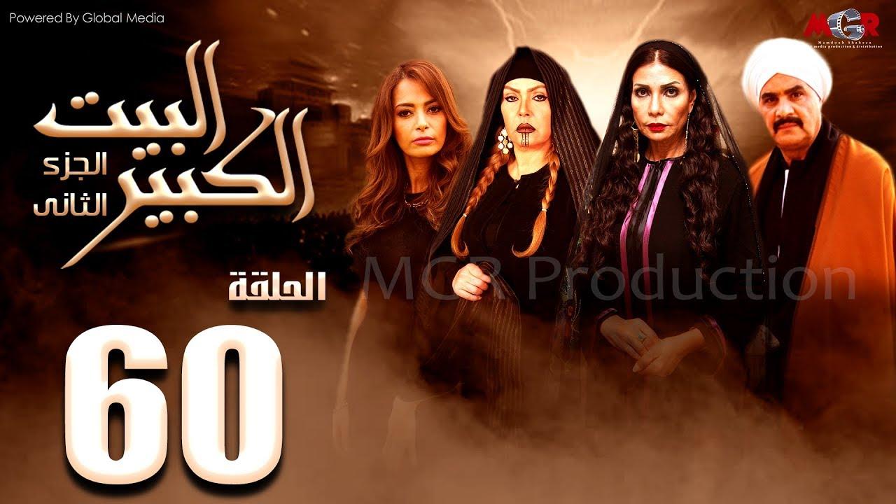 مسلسل البيت الكبير الجزء الثاني الحلقة 60 Al Beet Al Kebeer Part