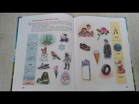 Обзор книги Уроки логопеда автор Косинова