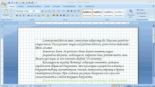 как ... разлинеить лист в клетку в MS Word