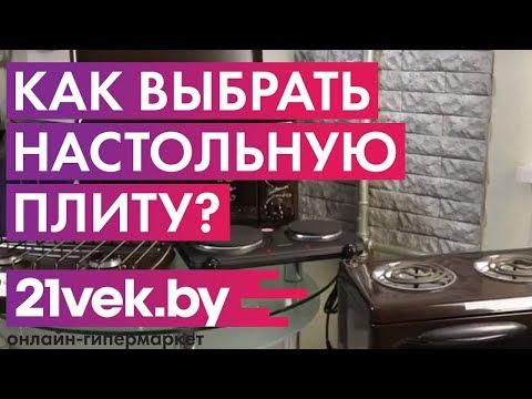 Как выбрать настольную плиту? | Обзор от онлайн-гипермаркета 21vek.by
