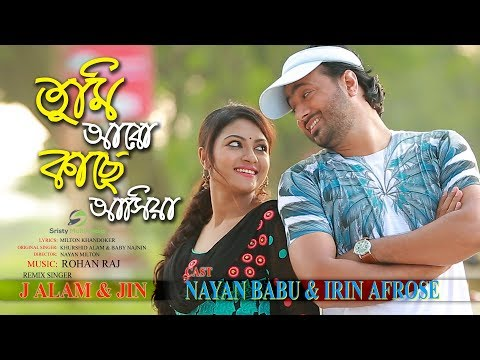 Tumi Aro Kache Asiya | তুমি আরো কাছে আসিয়া । Bangla New Song 2018