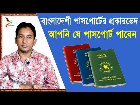 Passport In Bangladesh | Type Of Passports For The Bangladeshi Citizen | Alimur Reja |