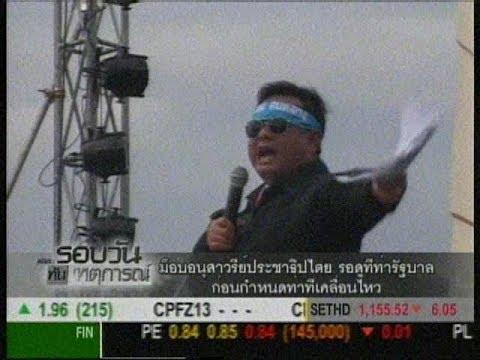2013/11/07 ม็อบอนุสาวรีย์ประชาธิปไตย รอดูทีท่ารัฐบาลก่อนกำหนดท่าทีเคลื่อนไหว