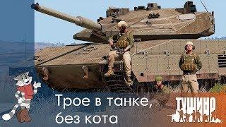 Трое в танке, без кота - Merkava Mk.4M - Серьёзные Игры на Тушино [SG] ArmA 3