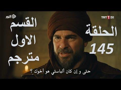 قيامة #ارطغرل الجزء الخامس | الحلقة 145 مترجمة القسم الاول (1)