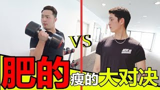 【肥】BENNY VS DICSON【瘦】大对决!