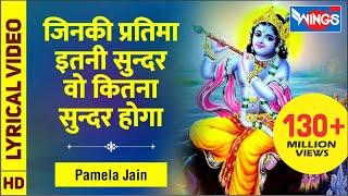 जिनकी प्रतिमा इतनी सुन्दर वो कितना सुन्दर होगा - Naam Hai Tera Taran Hara : नाम है तेरा तारण हारा