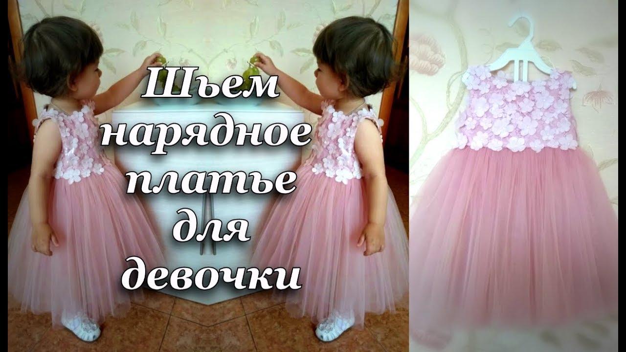 Как сшить платье для годовалой девочки своими руками фото 929