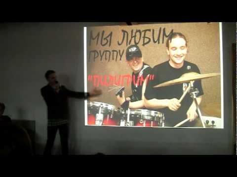 Дмитрий Мироненко. Как создать музыкальную группу