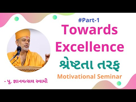 towards-excellence---શ્રેષ્ટતા-તરફ-::-part-01-|-motivational-seminar-|-pu-gyanvatsal-swami