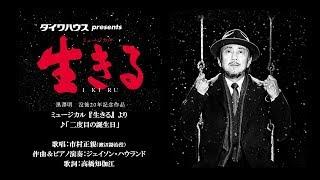 ミュージカル『生きる』より、Wキャストで渡辺勘治を演じる市村正親の歌...