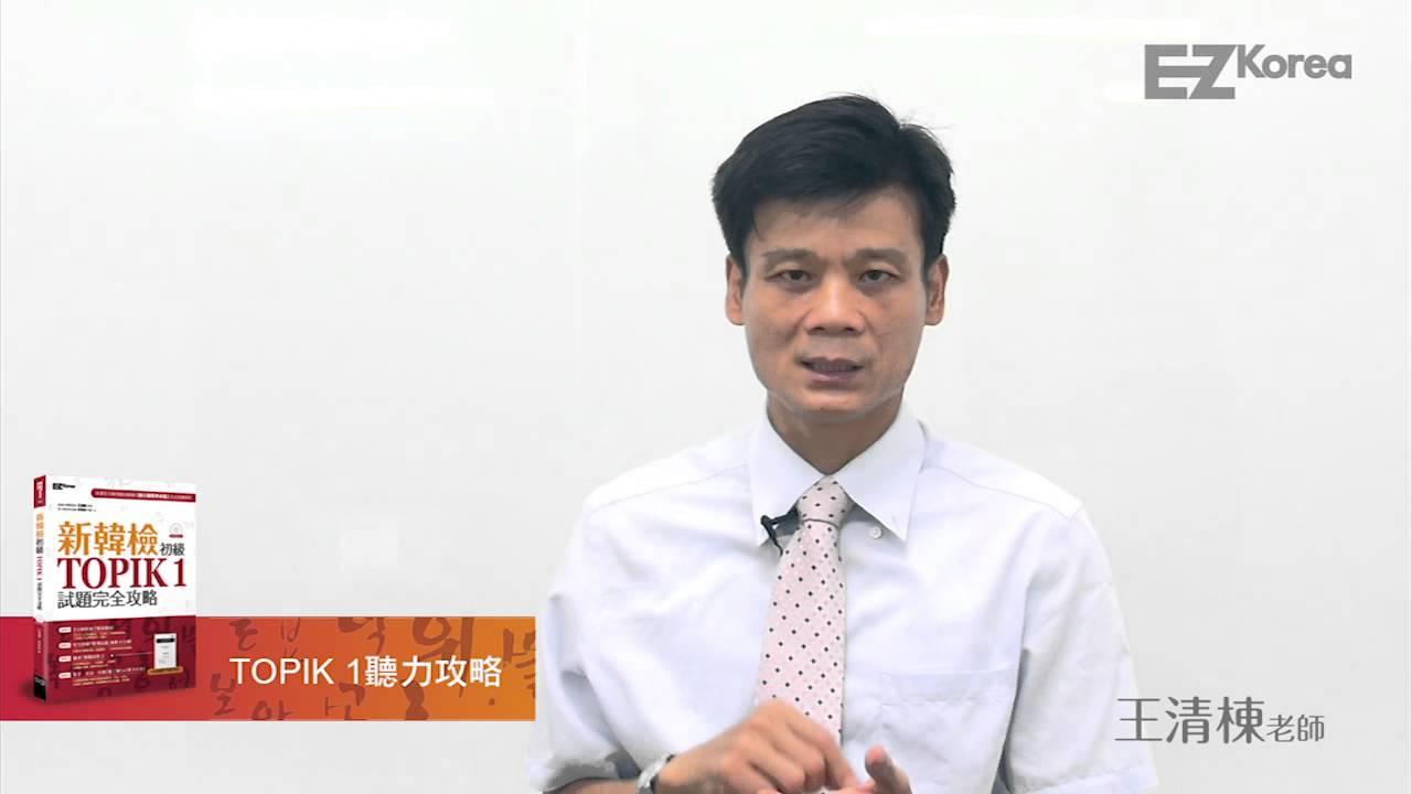 新韓檢初級 TOPIK 1試題完全攻略-TOPIK1聽力攻略 - YouTube