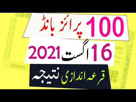 rs 100 prize bond draw 2021 | 16 August 2021 | Faisalabad