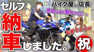 売る側の店長がバイク買わされ納車したのでお祝いツーリングした件【バイク女子】
