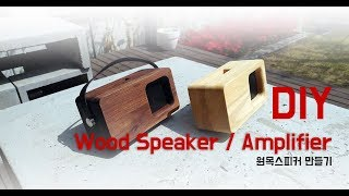 DIY_wood speaker/amplifier 만들기…