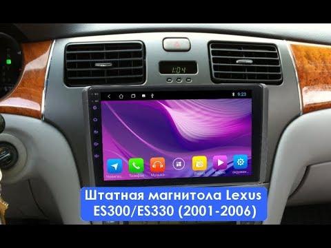 Штатная магнитола Lexus ES300/ES330 (2001-2006) Android ZOY-ES