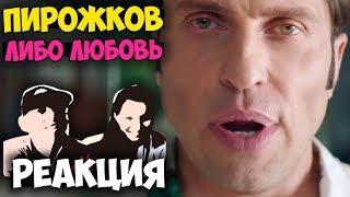 Артур Пирожков - Либо любовь КЛИП 2017 | Русские и иностранцы слушают русскую музыку и смотрят русс