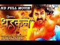 Dhadkan Bhojpuri Movie   Dhadkan Full Movie   Dhadkan Bhojpuri Full Movie