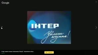 прямая трансляция телеканала Интер