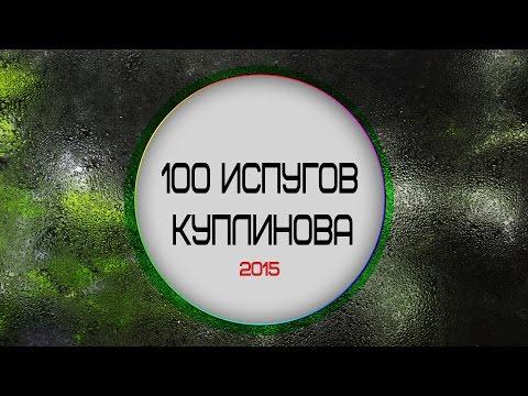 (Крикун!) 100 испугов Куплинова (1-40) [2015]
