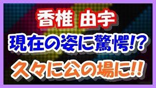 【衝撃】香椎由宇の現在の姿に驚愕!? 久々に公の場に!! 女優の香椎...