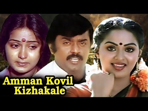 Amman Kovil Kizhakale - Full Tamil Movie | Vijayakanth, Radha