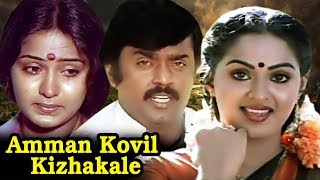 Amman Kovil Kizhakale - Full Tamil Movie | Vijayakanth, Radha