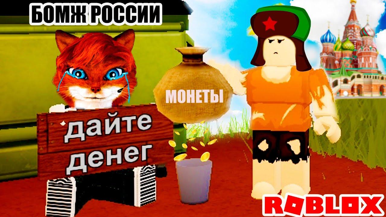 СТАЛА БОМЖОМ РОССИИ В РОБЛОКС | simulator Roblox| Симулятор бомжа в России