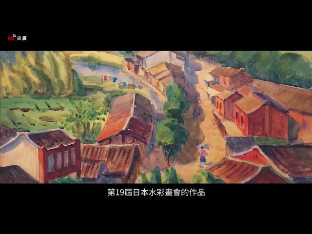 【RTI】Aux Beaux-Arts de Taipei (vidéo 19): Ni Chiang-huai