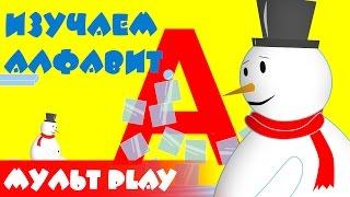 Алфавит для детей 3 4 5 6 лет. Буква А. Русский алфавит для ребенка. Развивающий мультик.