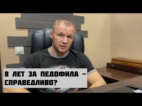 «8 лет за педофила - справедливо?» - комментарий Александра Шлеменко по делу Владимира Санкина