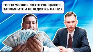 постер к видео ТОП 10 уловок интернет-мошенников. Будьте осторожны. (ИНТЕРНЕТ-ПОМОЙКА #17)