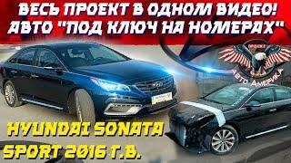 Доставка АВТО из США ПОД КЛЮЧ на номерах - Hyundai Sonata Sport 2016 г. История одного авто из США