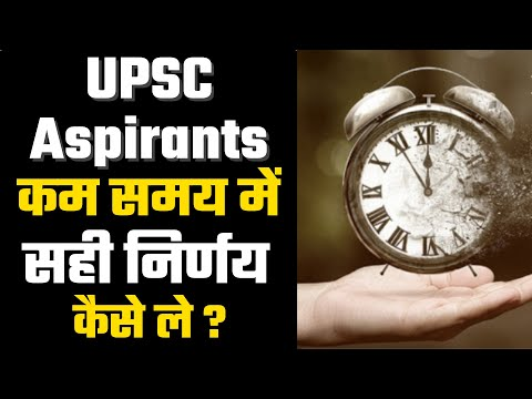 Time Management Strategy for UPSC Preparation | UPSC में कम समय में सही निर्णय कैसे लें | UPSC 2021