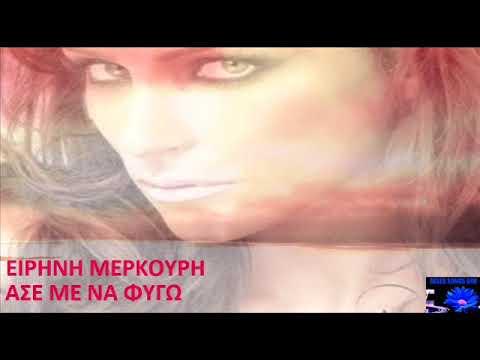 Ase me na figo Irini Merkouri / Άσε με να φύγω Ειρήνη Μερκούρη