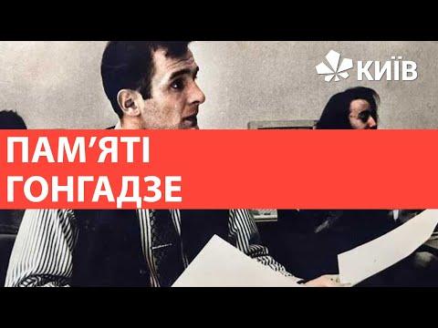 Як вбили українського журналіста та що відомо про замовників?