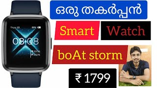 Boat Storm Smart Watch Full Review|(Malayalam)